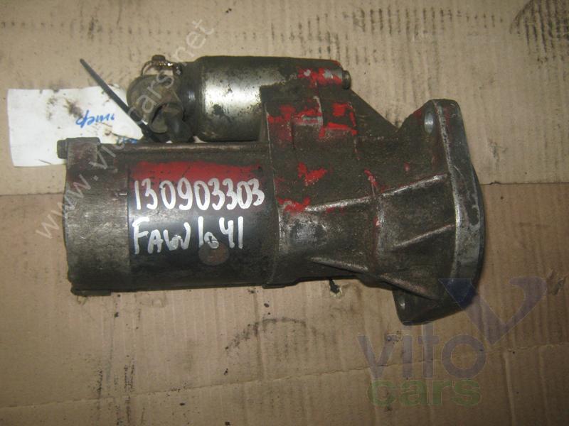 Стартёр (FAW 1041) - запчасть в наличии АвтоДетали (Горская) (код A-130903303)