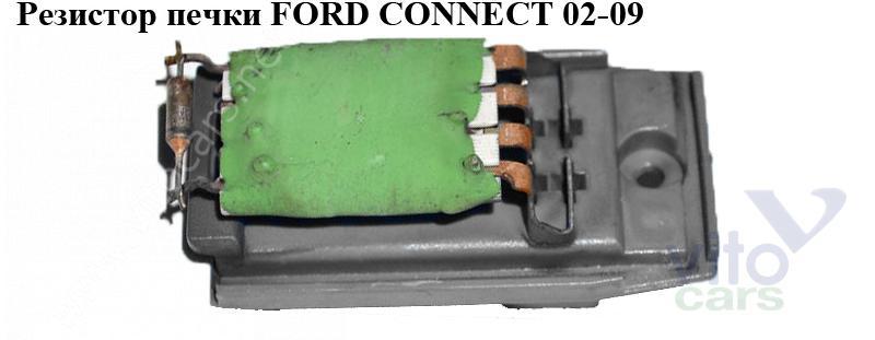 Резистор отопителя (Ford Transit Connect 1) - запчасть в наличии Авторазборка микроавтобусов (код -00051587)