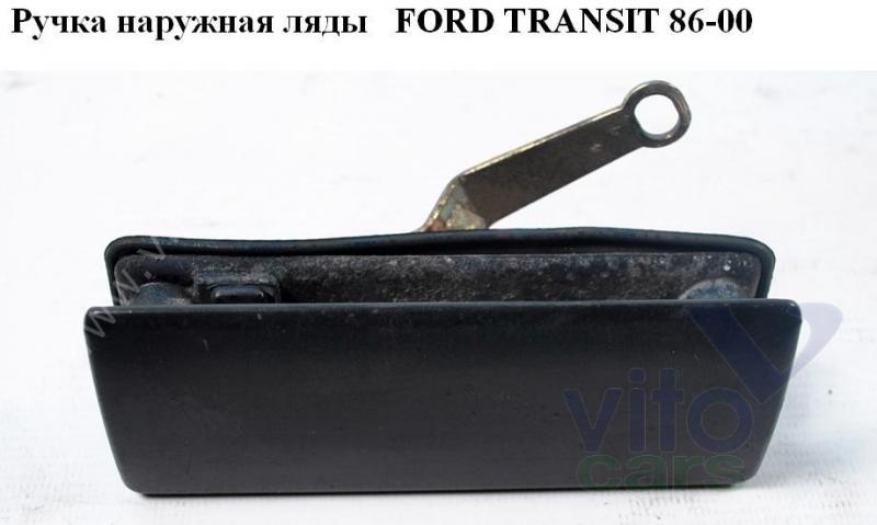 kupit-ruchku-na-ford-tranzit